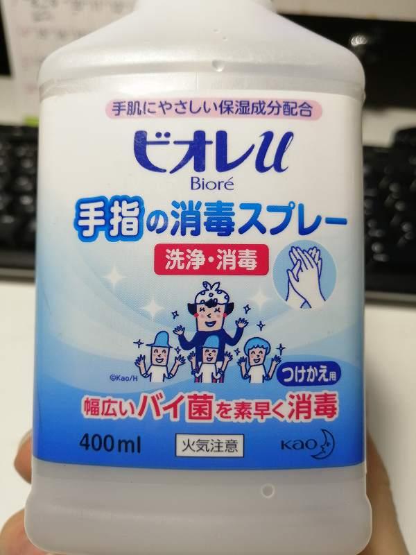 花王のビオレU手指の消毒スプレー「スキットガード」のボトル