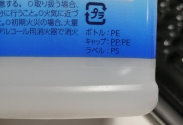ビオレUのアルコール消毒液のボトルの素材表示