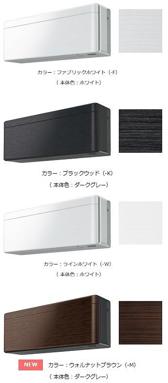 ダイキンエアコン「risora」の標準パネルタイプのカラー展開