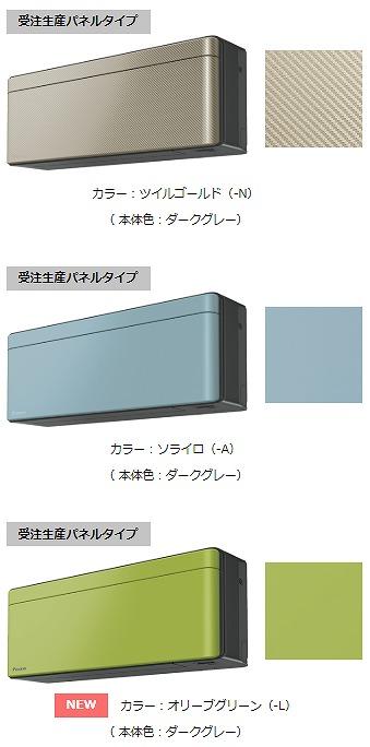 ダイキンエアコン「risora」の受注生産パネルタイプは3色