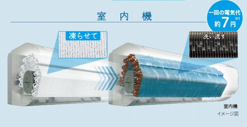 日立エアコン白くまくんの熱交換器凍結洗浄-室内機