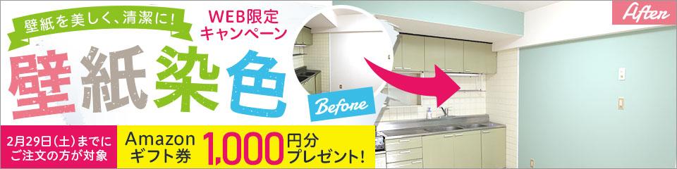 2020年おそうじ本舗Web限定キャンペーン壁紙染色でamazonギフト券1000円分プレゼント