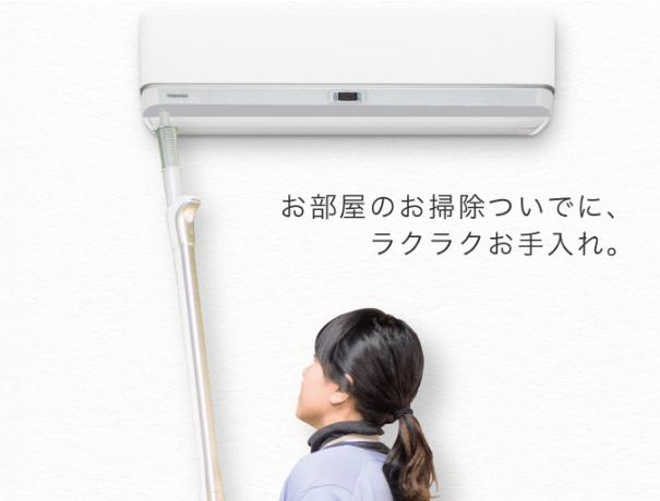 東芝エアコン大清快のフィルター自動おそうじ機能は掃除機ですっておしまい